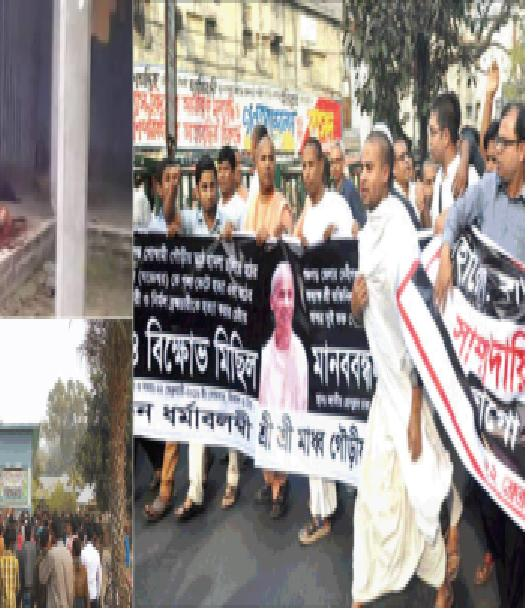 Huge Hindu agitation against Head-priest murder case in Bangladesh, as three  Islamists have been arrested.
